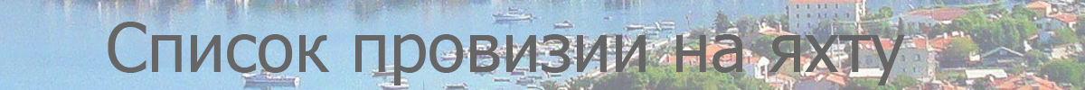 Список провизии на яхту